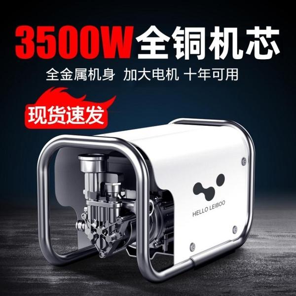 徠本洗車機高壓家用220V水泵全自動水槍大功率便攜式清洗刷車神器 青木鋪子「快速出貨」