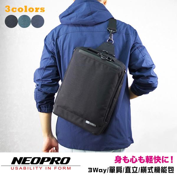 現貨【NEOPRO】日本3way機能包 A4 單肩後背包 直立 橫式斜背包 側背包 YKK拉鍊【2-080】