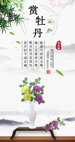 老北京宮廷系列:花枝 花瓶插花 牡丹花 高品質天