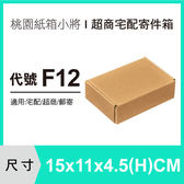 紙箱【15X11X4.5 CM】【700入】披薩盒 紙盒 超商紙箱 掀蓋紙箱