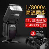 限定款閃光燈 捷寶TR982III三代佳能尼康TTL高速2.4G無線離機頂單反相機閃光燈jj