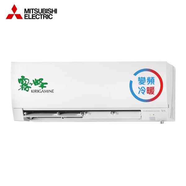 MITSUBISHI三菱 4-6坪 2級 變頻冷暖分離式冷氣 MSZ-FH35NA/MUZ-FH35NA 霧之峰