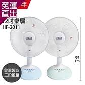 華信 MIT 台灣製造12吋桌扇強風電風扇(顏色隨機) HF-2011【免運直出】