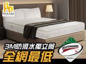 ASSARI-3M防潑水布三線獨立筒床墊(單大3.5尺)
