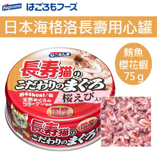 PetLand寵物樂園《日本妮可mama》海格洛長壽用心罐 - 鮪魚+櫻花蝦 75g / 單罐