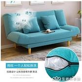 懶人沙發客廳小戶型沙發床兩用北歐簡約現代布藝沙發可摺疊單雙人 NMS生活樂事館