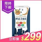 WEDAR 酵素芝麻E(30顆入)【小三美日】※禁空運 $499