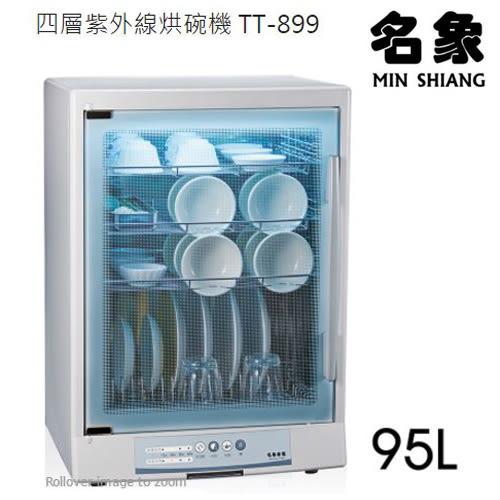 MIN SHIANG 名象微電腦四層烘碗機TT-899~台灣製