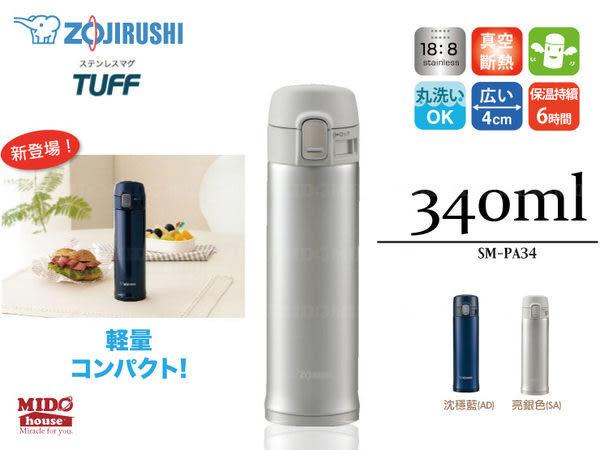 ZOJIRUSHI象印 輕量不鏽鋼保溫杯-亮銀色 340ml SM-PA34-SA《Mstore》