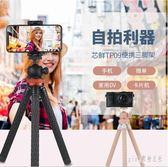 手機三腳架便攜攝影架三角架桌面拍照拍攝架子戶外伸縮照相機通用自拍架 PA3221『pink領袖衣社』