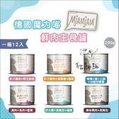 MjAMjAM魔力喵〔無穀主食貓罐,6種口味,200g〕(一箱12入)