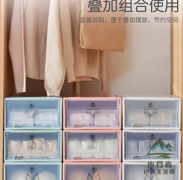 內衣收納盒抽屜式家用內褲收納文胸襪子整理箱分格【步行者戶外生活館】