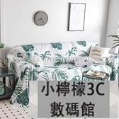 沙發罩沙發套罩巾布北歐全蓋防滑簡約沙發蓋布四季全包萬能套通用【小檸檬】