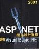 二手書R2YB《ASP .NET程式設計實務 使用Visual Basic .N