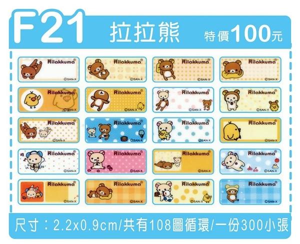 《客製化》拉拉熊 F21 姓名貼 彩色姓名貼紙 【金玉堂文具】