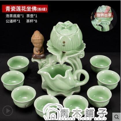 簡約半全自動沖茶器懶人現代旋轉功夫茶具套裝家用石磨泡茶壺茶杯 ATF青木鋪子
