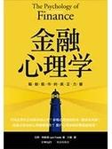 二手書博民逛書店 《金融心理學》 R2Y ISBN:9867084276│拉斯.特維德