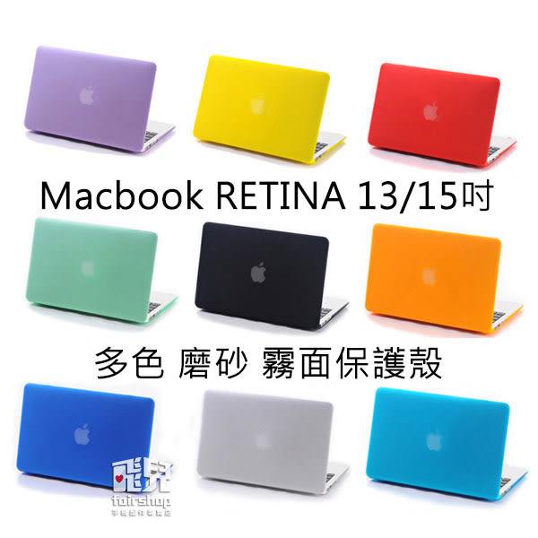 【妃凡】MAC 筆電 Macbook Retina 13/15 吋 霧面 磨砂 保護殼 logo無鏤空 另有Pro/Touch Bar賣場