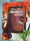 【書寶二手書T1/翻譯小說_LNE】煉獄廚房食習日記_比爾.佈福特