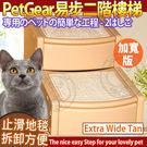 【培菓平價寵物網 】美國PetGear》PG-9720XLTN易步二階樓梯加寬版-牛奶糖55*50*40cm
