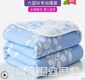 六層純棉紗布毛巾被單人夏涼被子兒童嬰兒蓋毯夏季全棉午睡小毯子 聖誕節全館免運