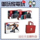 ★御玩家★現貨送任天堂購物袋 NS switch主機+Labo Toy-Con02