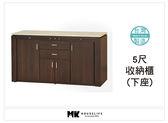 【MK億騰傢俱】AS275-04胡桃色5尺收納餐櫃下座(含石面)