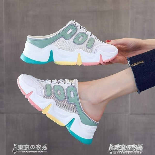 厚底鞋 老爹鞋女2020年夏季新款網紅懶人半拖鞋外穿ins潮休閒彩虹運動鞋  【快速出貨】