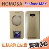 HOMOSA ASUS Zenfone MAX 手機專用,拉絲紋 側立 側掀皮套(金),送 保護貼,ASUS ZC550KL
