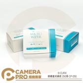 ◎相機專家◎ 3I CURA 細纖維 拭鏡紙 250張 拭鏡布 Micro Wiper 日本製 CP-250 公司貨