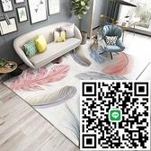 地毯客廳大面積現代輕奢茶幾毯家用免洗床邊毯地墊臥室北歐風【海闊天空】