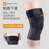 護膝 運動護膝男籃球半月板損傷防寒保暖跑步戶外登山深蹲膝蓋護具女冬