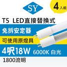 4入【SY 聲億】T5LED燈管 直接替換式 4呎18W T5LED燈管 (免拆卸安定器)