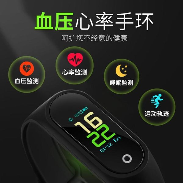 智慧手環 女運動健康手錶 交換禮物血壓手環心率/血壓/血氧錶睡眠監測計步防水運動健康手錶