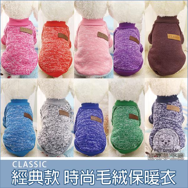 寵物衣服 經典款時尚毛絨保暖衣 貓衣服 狗衣服 兔衣服 多色可選 寵物毛衣 套頭裝 秋冬 十色衣