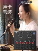 直播聲卡優者 V8聲卡套裝手機喊麥通用安卓快手麥克風唱歌主播直播設備全套  DF