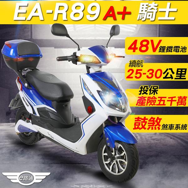 客約【e路通】EA-R89A+ 騎士 48V鋰鐵電池 500W LED大燈 液晶儀表 電動車 (電動自行車)