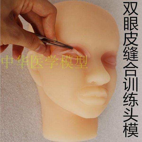 雙眼皮手術訓練假皮 眼科美容訓練模型 面部皮縫合練習注射頭模