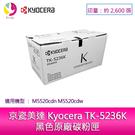 京瓷美達 Kyocera TK-5236...