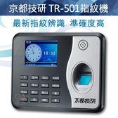 京都技研 TR-501小型指紋考勤機/打卡鐘(贈送OA家族32G隨身碟)