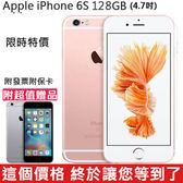 限量福利品-Apple iPhone 6s 128G 4.7吋智慧型手機(3色可