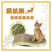 【易抓樂】波浪型貓抓板*3組入(I002C02-2)