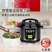 新一代 日虎 全營養原味鍋5L /微電腦壓力鍋5L(不銹鋼內鍋)