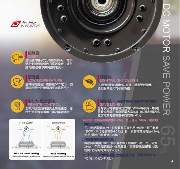 將財吊扇 直流變頻省電 DC16系列 52吋 DC16-536牙白色、DC16-535黑古銀 另售芬朵吊扇