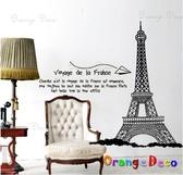 壁貼【橘果設計】棕色巴黎鐵塔 DIY組合壁貼 牆貼 壁紙室內設計 裝潢 壁貼