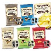 ★69元起 Roger's 羅氏洋芋片系列150g (海鹽/黑胡椒/香辣/洋蔥酸奶/海鹽油醋)