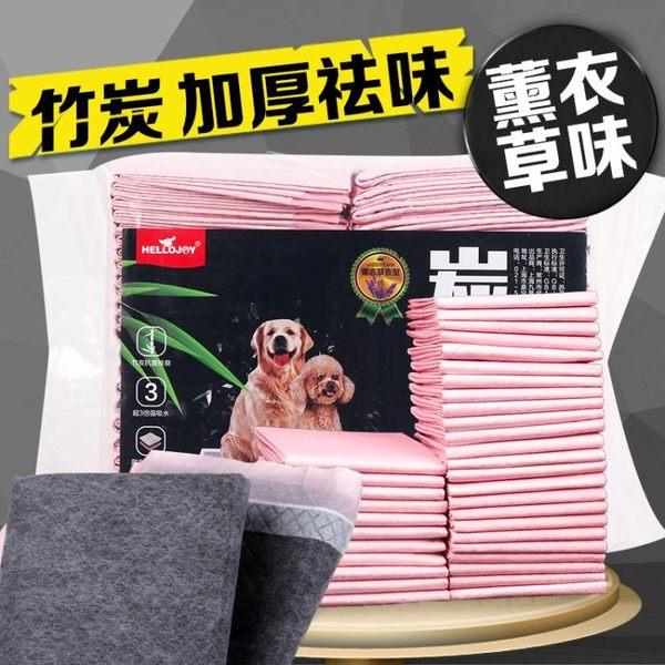 寵物尿布墊 狗狗尿片竹炭100片泰迪除臭加厚吸水紙尿墊【快速出貨中秋節八折】