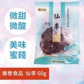 展譽食品  仙李 60g 蜜餞 酸梅