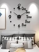 時尚掛牆 免打孔掛鐘家用客廳裝飾鐘錶時鐘極簡約創意 【免運快出】