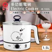 【晶工牌】1.5L多功能電碗 JK-102G